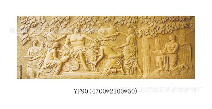 人造砂岩浮雕(YF90)
