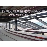 钢结构楼板、钢结构装配式建筑楼板