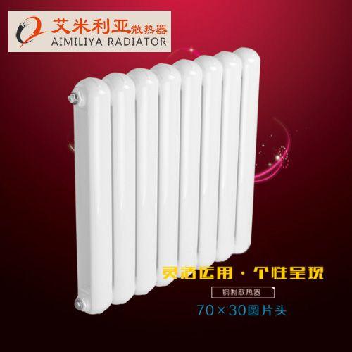 天津艾米利亚散热器|天津钢制70X30圆片头暖气片