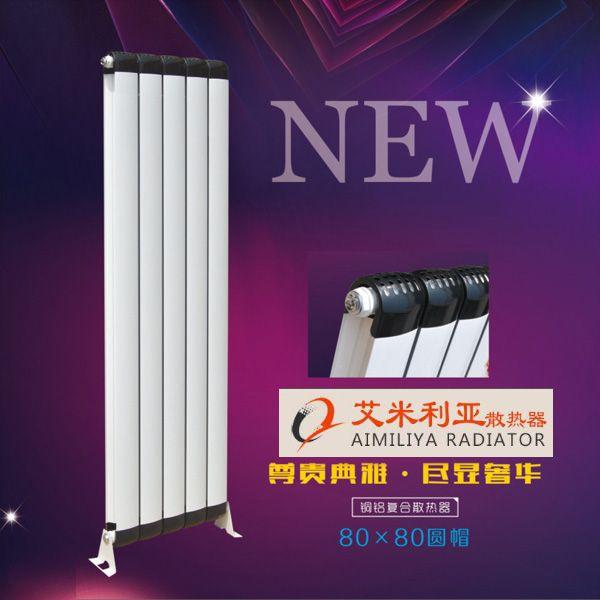 天津铜铝暖气片|艾米利亚铜铝复合80X80圆冒散热器