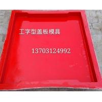 异型隧道盖板模具可定制1
