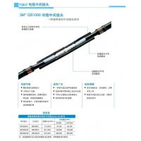 3M10K15KV35KV高壓冷縮電纜中間接頭