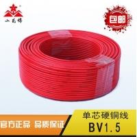 山西离石电缆  山花牌BV1.5平方国标单芯铜芯硬线