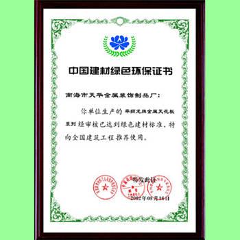 中国建材绿色环保证书图片