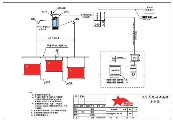 江海电子校园升旗系统