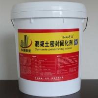 华诚华美混凝土密封固化剂++高性价比。从此告别车间起尘