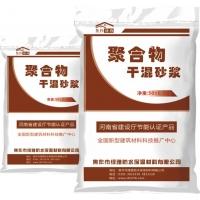 SBY-聚合物粘结砂浆
