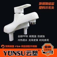 云塑新款塑料双孔冷热混水龙头 浴室洗手间陶瓷台面盆水头龙