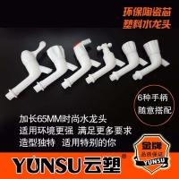 云塑系列食品级PP材质 外贸款陶瓷芯塑料超加长水嘴4分 新品
