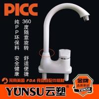 桂林云塑pp塑料陶瓷芯冷热浴室混水龙头