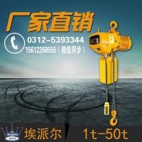 ELK型环链电动葫芦/埃派尔品牌直销