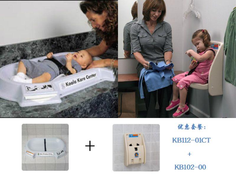 KB112-01CT台面式婴儿护理台 尿布台