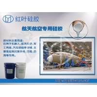 航空航天专用耐高温硅胶原料液体硅胶原料