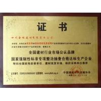 全国建材行业市场公认品牌证书
