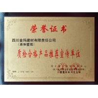 质检合格产品推荐宣传单位荣誉证书