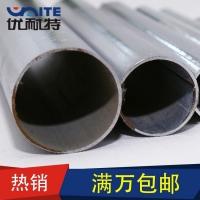 优耐特KBG管 金属镀锌穿线管 32*0.9