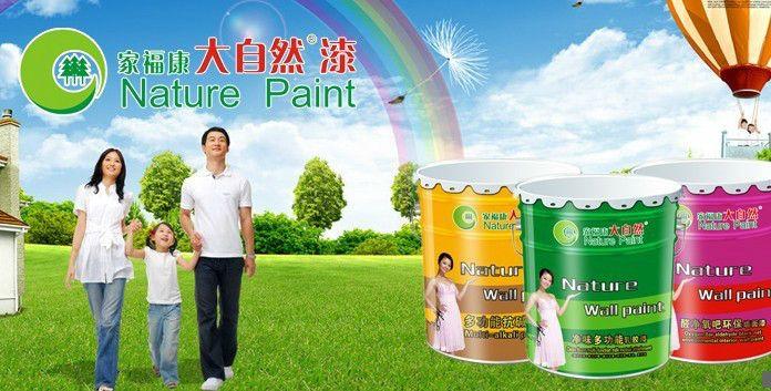 健康环保乳胶漆招商 油漆涂料代理 大自然漆免费加盟