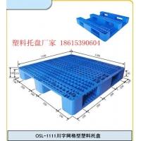 1111塑料托盘,1111川字塑料托盘