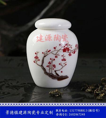 陶瓷罐子的厂家、价格、型号、图片、产地、品牌等信息!-景德镇