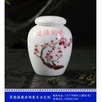 定做陶瓷罐子  陶瓷中医药罐子 枣罐子
