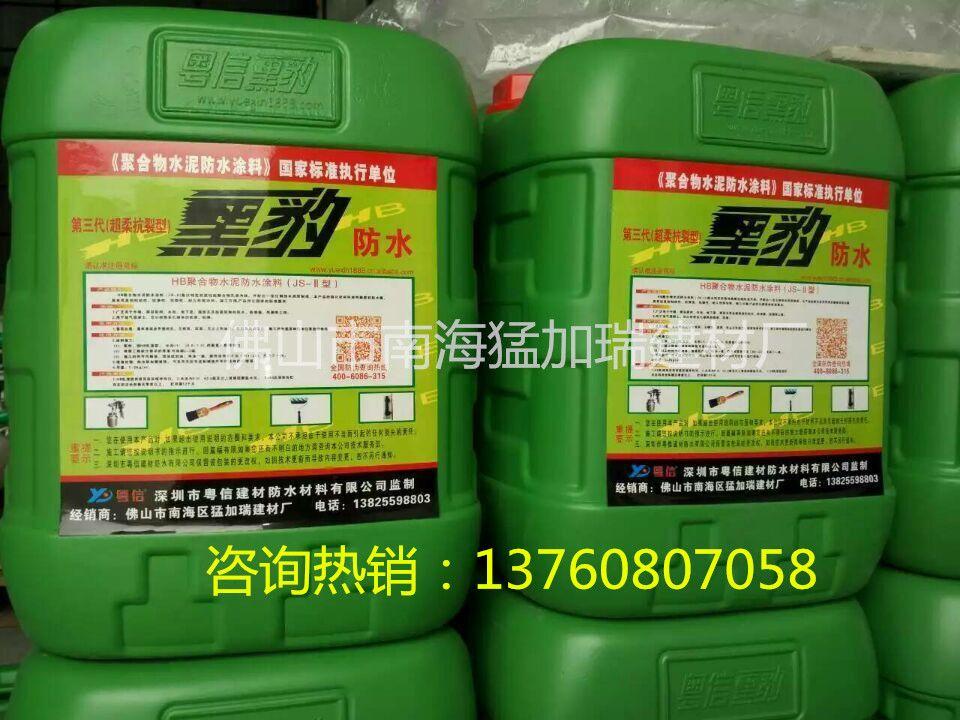 聚合物黑豹防水涂料 外墙防水涂料