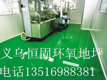 浙江金華義烏環氧玻璃鋼防腐地坪,施工工藝好養護方便-- 恒固