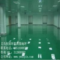 金华环氧地坪高强度、耐磨损、美观的地板