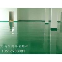 义乌水性环氧树脂地坪漆被广泛运用
