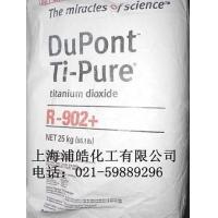 杜邦钛白粉R902+