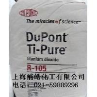 杜邦钛白粉R105