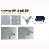 紫臣0A500全钢网络地板-南京耐士威防静电地板