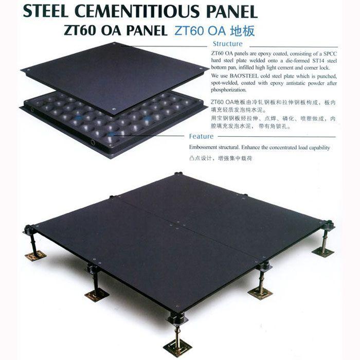 紫臣防静电架空地板-南京耐士威防静电地板