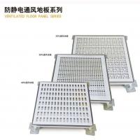 紫臣防静电通风地板-南京耐士威防静电地板
