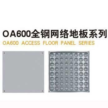 紫臣0A600全钢网络地板-南京耐士威防静电地板