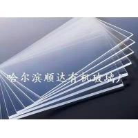 供应有机玻璃板——哈尔滨顺达有机玻璃厂
