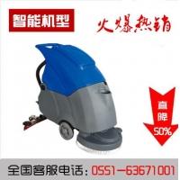 奥科奇手推式洗地机SH-500
