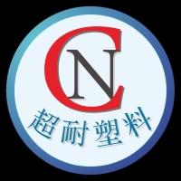 深圳市超耐塑料床板有限公司