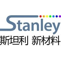 天津斯坦利新型材料有限公司