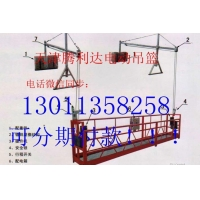 天津腾利达建筑吊篮喷漆ZLP630.可分期付款