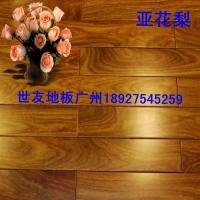 广州木地板批发世友地板高端名贵地板/花梨/亚花梨地板