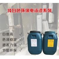 飞扬涂料供应纯白色环保电泳漆FY0208