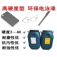 飞扬涂料供应高硬度型环保黑色阴极电泳漆FY-1301