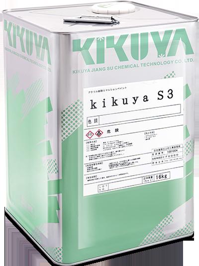 kikuya C3 易擦洗丙烯酸树脂乳胶漆