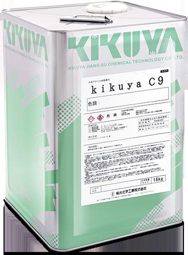 kikuya C9 高耐候性丙烯酸��性涂料