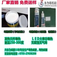 导热硅脂-散热膏-传热脂YW-302 导热率1.2