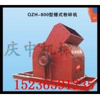 QZH-800锤式破碎机