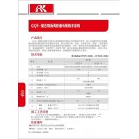 GQF-II防水层