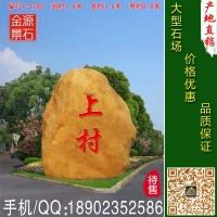 大型黄腊石批发、招牌石、刻字石种类多规格全