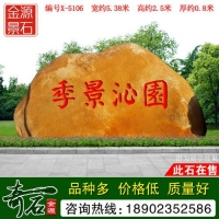 广东黄蜡石 公园景区景观石 刻字石