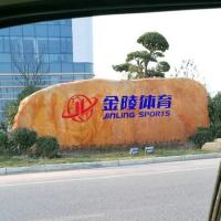 广东黄蜡石 大型景观石 刻字石 招牌石